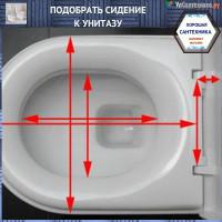 Таблица применяемости полипропиленовых сидений для унитаза производства АО Уклад