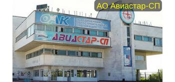 АО Авиастар-СП