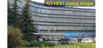 АО НПП Завод Искра