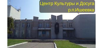 Центр Культуры и Досуга р.п.Ишеевка