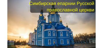 Симбирская епархии Русской православной церкви