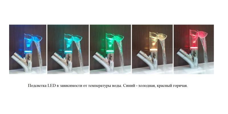 Смеситель для умывальника с прозрачным каскадным изливом и LED-подсветкой Z35-30 хром купить в УлСантехника.ру